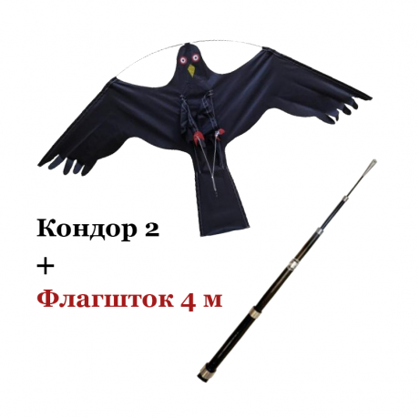 Динамический отпугиватель птиц Кондор-2 + Флагшток 4 м