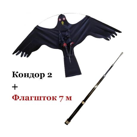 Динамический отпугиватель птиц Кондор-2 + Флагшток 7 м
