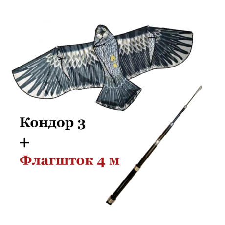 Динамический отпугиватель птиц Кондор-3 + Флагшток 4 м