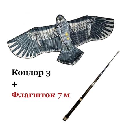 Динамический отпугиватель птиц Кондор-3 + Флагшток 7 м