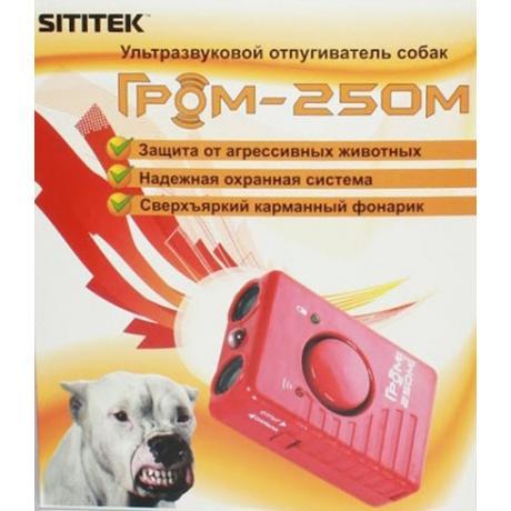 """Отпугиватель собак """"SITITEK ГРОМ-250M"""""""