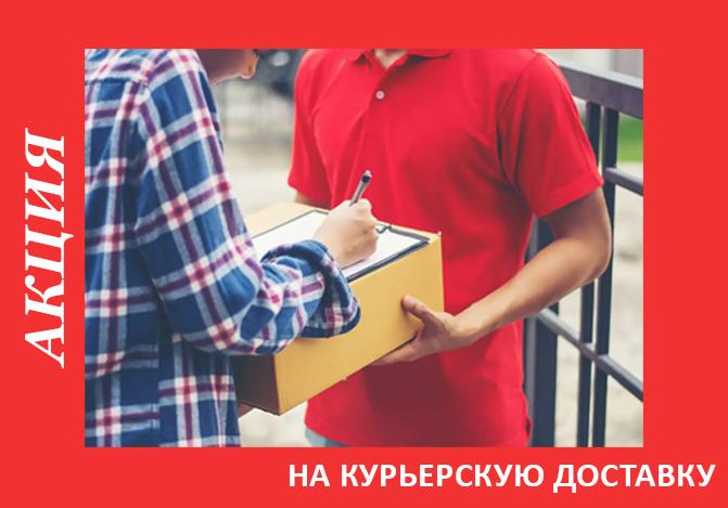 Акция на бесплатную доставку до двери от Otpugivateli-shop